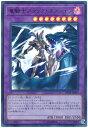遊戯王 竜騎士ブラック・マジシャン EP18-JP045 ウルトラ 【ランクA】 【中古】