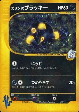 トレーディングカード・テレカ, トレーディングカードゲーム  VS 091141 R R B
