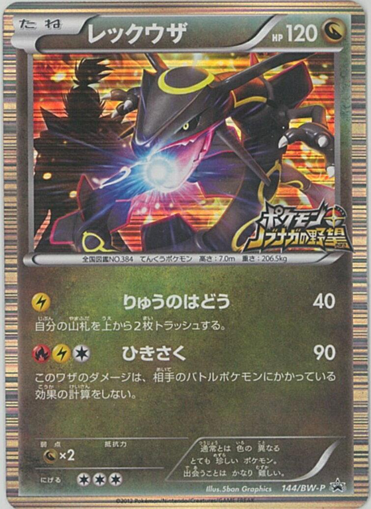 トレーディングカード・テレカ, トレーディングカードゲーム  PROMO 144BW-P PROMO A