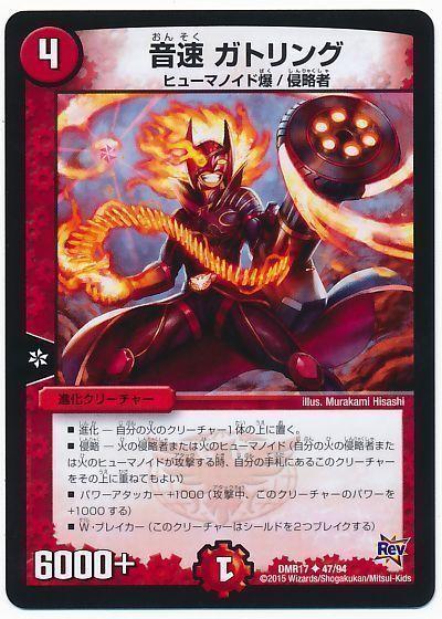 トレーディングカード・テレカ, トレーディングカードゲーム  DMR17 4794 DuelMasters A