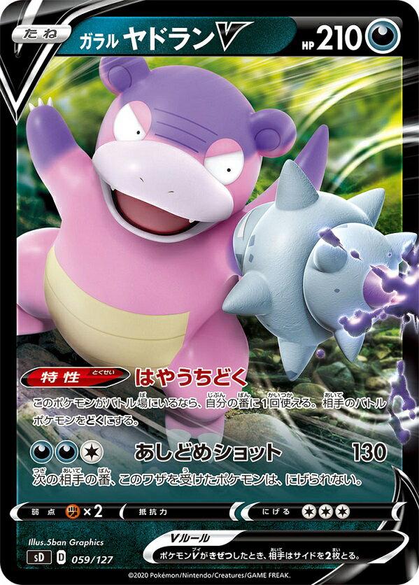 トレーディングカード・テレカ, トレーディングカードゲーム  V SD 059127 A
