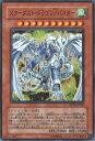 遊戯王 スターダスト・ドラゴン/バスター DP09-JP001 スーパー 【ランクB】 【中古】