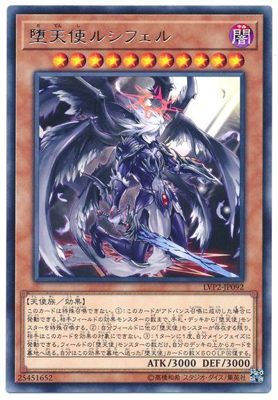 トレーディングカード・テレカ, トレーディングカードゲーム  LVP2-JP092 A