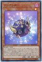 遊戯王 アンクリボー VJMP-JP159 ウルトラ 【ランクA】 【中古】