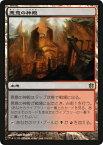 マジックザギャザリング MTG 基本土地 日本語版 悪意の神殿/Temple of Malice BNG-164 レア【ランクA】【中古】