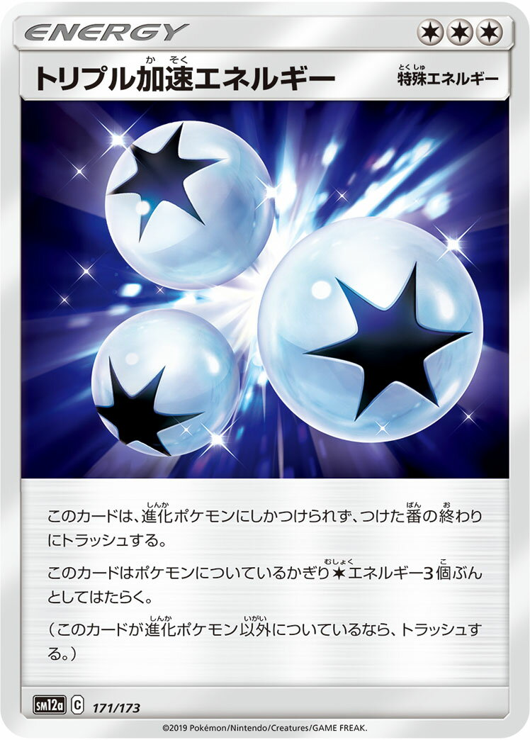トレーディングカード・テレカ, トレーディングカードゲーム  SM12a 171173 A