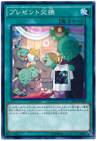 トレーディングカード・テレカ, トレーディングカードゲーム  DF16-JP005 A