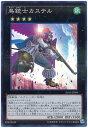 遊戯王 鳥銃士カステル 20AP-JP094 スーパーパラレル 【ランクA】 【中古】