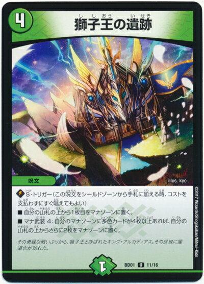 トレーディングカード・テレカ, トレーディングカードゲーム  DMBD01 1116 DuelMasters A