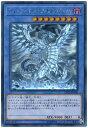 遊戯王 ブルーアイズ・カオス・MAX・ドラゴン DP20-JP000 ホログラフィック【ランクA】【中古】