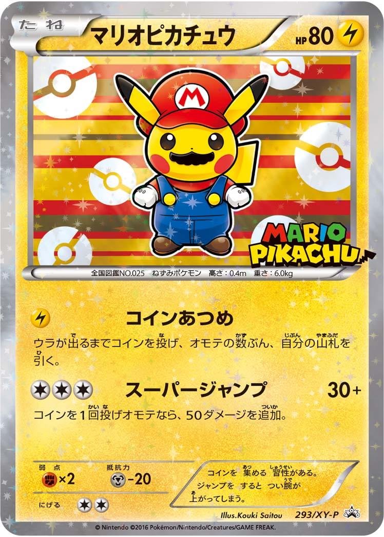 トレーディングカード・テレカ, トレーディングカードゲーム  PROMO 293XY-P PROMO B