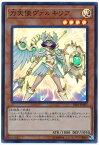 遊戯王 力天使ヴァルキリア SR05-JP003 スーパー 【ランクA】 【中古】