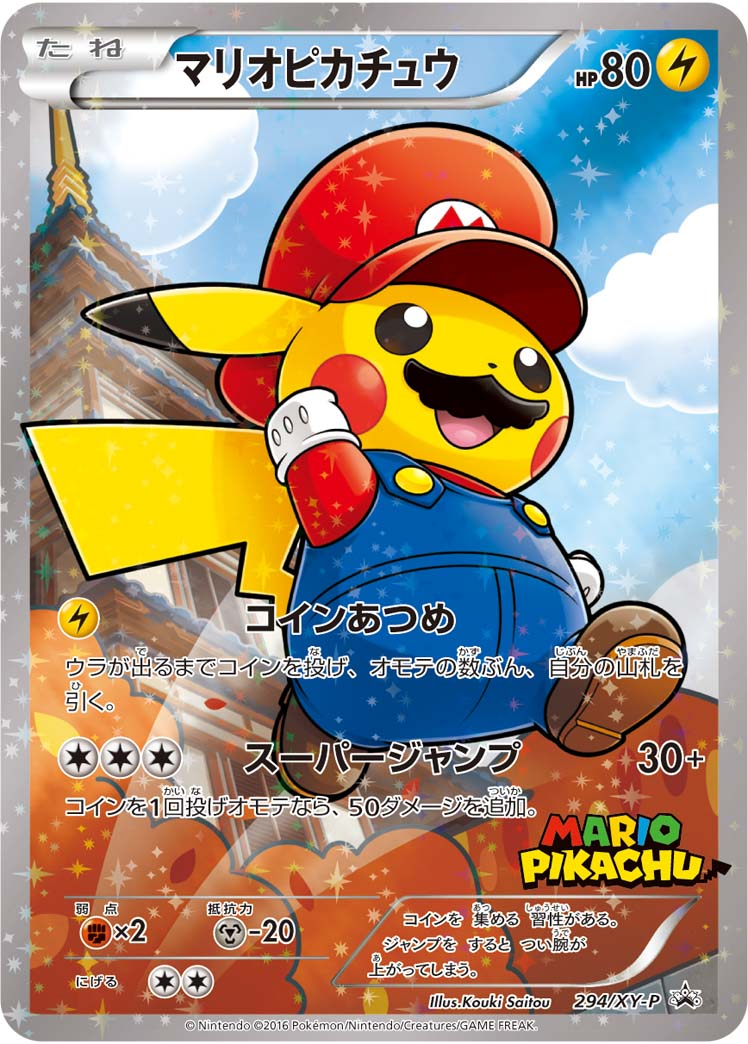 トレーディングカード・テレカ, トレーディングカードゲーム  PROMO 294XY-P PROMO A