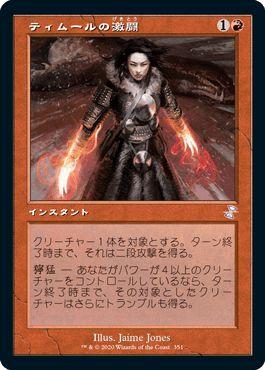 トレーディングカード・テレカ, トレーディングカードゲーム  MTG TSR-351 A