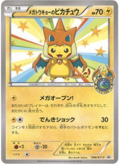 トレーディングカード・テレカ, トレーディングカードゲーム  PROMO 098XY-P PROMO B