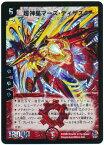 デュエルマスターズ 超神星マーズ・ディザスター DMC32 4/27 スーパーレア DuelMasters 【ランクB】 【中古】