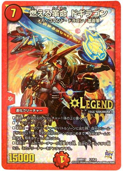 トレーディングカード・テレカ, トレーディングカードゲーム  DMR17 L1L2 DuelMasters B