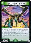 デュエルマスターズ デスマッチ・ビートル DMRP01 27/93 レア DuelMasters 【ランクB】 【中古】