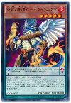 遊戯王 炎獣の影霊衣−セフィラエグザ CROS-JP027 ノーマル【ランクA】【中古】