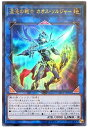 遊戯王 混沌の戦士 カオス・ソルジャー LVP2-JP001 ウルトラ 【ランクA】 【中古】