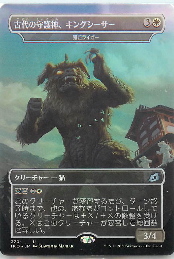 トレーディングカード・テレカ, トレーディングカードゲーム  MTG () IKO-370 Foil A
