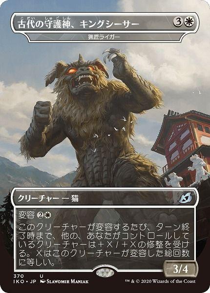トレーディングカード・テレカ, トレーディングカードゲーム  MTG () IKO-370 A