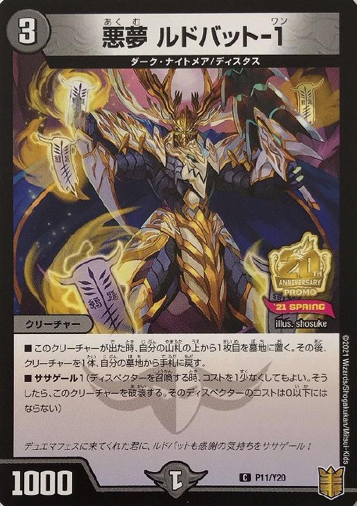 トレーディングカード・テレカ, トレーディングカードゲーム  -1 P11Y20 DuelMasters A