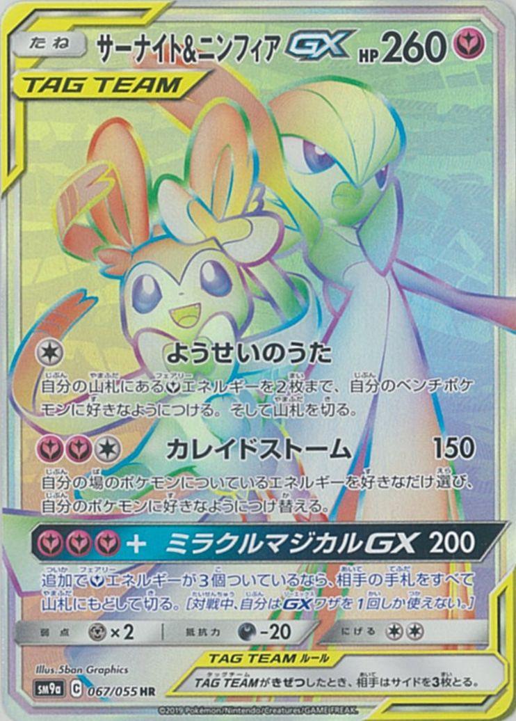 トレーディングカード・テレカ, トレーディングカードゲーム  GX sm9a 067055 HR A