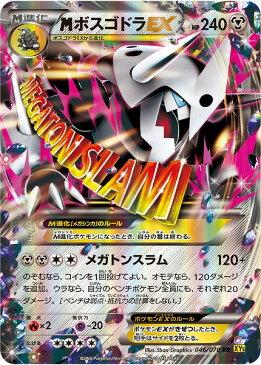 ポケモンカード MボスゴドラEX XY5gv 046/070 RR 【ランクA】 【中古】