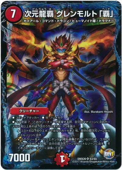トレーディングカード・テレカ, トレーディングカードゲーム  DMX26 S3S5 DuelMasters B
