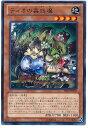 遊戯王 ティオの蟲惑魔 PRIO-JP025 レア 【ランクB】 【中古】