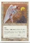 マジックザギャザリング MTG 白 日本語版 大天使/Archangel 6ED-2 GOTTA付録 プロモ【ランクA】【中古】