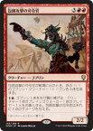 マジックザギャザリング MTG 赤 包囲攻撃の司令官 DOM-143 レア 【ランクA】 【中古】