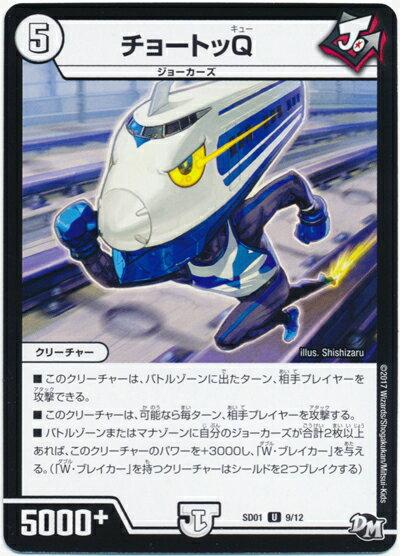 トレーディングカード・テレカ, トレーディングカードゲーム  Q DMSD01 912 DuelMasters A