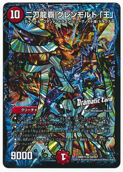 トレーディングカード・テレカ, トレーディングカードゲーム  DMR15 4D55 DuelMasters B