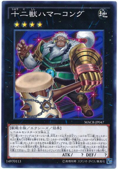 遊戯王 十二獣ハマーコング MACR-JP047 ノーマル【ランクA】【中古】
