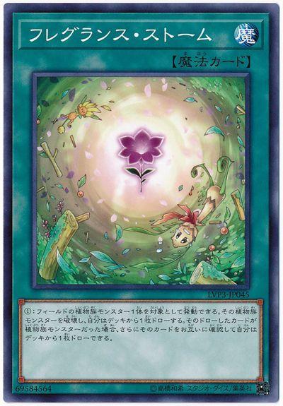 遊戯王 フレグランス・ストーム LVP3-JP045 ノーマル 【ランクA】 【中古】