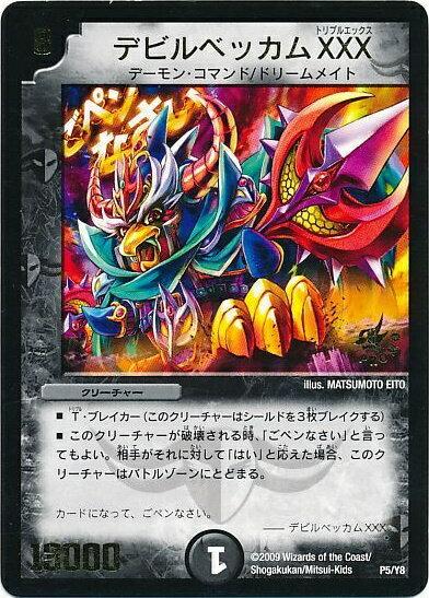 トレーディングカード・テレカ, トレーディングカードゲーム  XXX P5Y8 DuelMasters B
