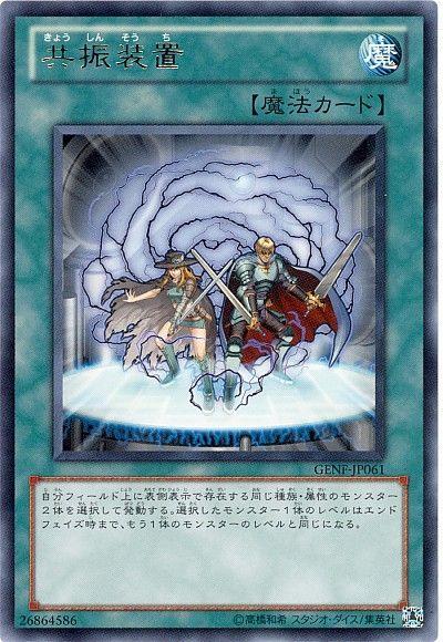 トレーディングカード・テレカ, トレーディングカードゲーム  GENF-JP061 A