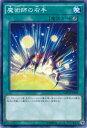 遊戯王 魔術師の右手 MACR-JP049 ノーマル 【ランクA】 【中古】