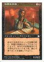 トレカ通販 トレトク楽天市場店で買える「マジックザギャザリング MTG 黒 日本語版 狡猾な参謀/Cunning Advisor PTK-72 アンコモン【ランクA】【中古】」の画像です。価格は40円になります。
