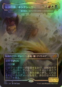 トレーディングカード・テレカ, トレーディングカードゲーム  MTG () () IKO-381 Foil A