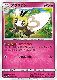 ポケモンカード アブリボン 039/051 U 【ランクB】 【中古】