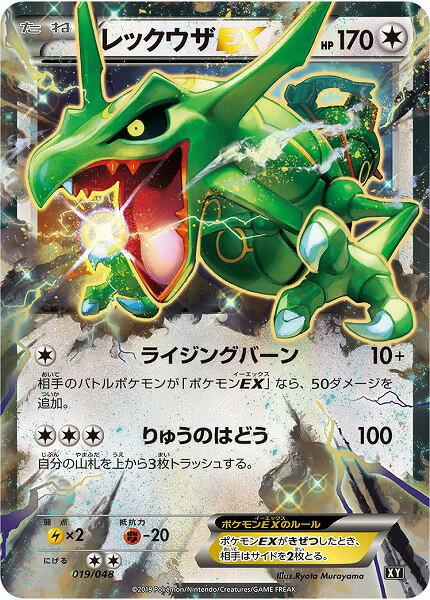 トレーディングカード・テレカ, トレーディングカードゲーム  EX ERB 019048 A