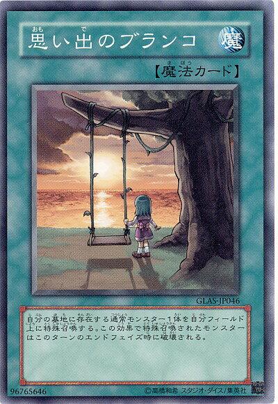 遊戯王 思い出のブランコ GLAS-JP046 ノーマルレア 【ランクB】 【中古】