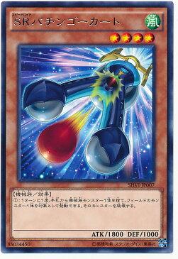 遊戯王 SRパチンゴーカート SHVI-JP007 レア【ランクA】【中古】