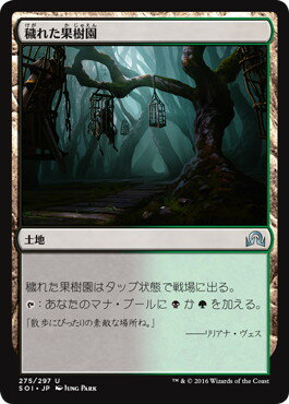 マジックザギャザリング MTG 穢れた果樹園 SOI-275 アンコモン 【ランクA】 【中古】