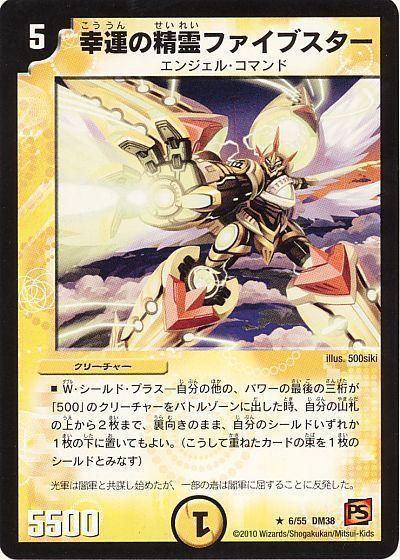 トレーディングカード・テレカ, トレーディングカードゲーム  DM38 655 DuelMasters A