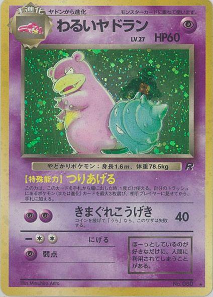 トレーディングカード・テレカ, トレーディングカードゲーム  Lv.27 4 No.080 R B