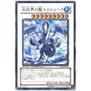 遊戯王 氷結界の龍トリシューラ DT08-JP042 ウルトラ 【ランクA】 【中古】